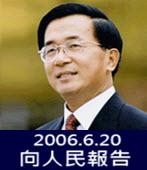 向人民報告」-◎陳水扁 2006年6月20日 -台灣e新聞