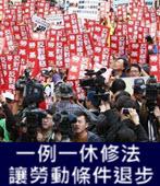 學者:一例一休修法讓勞動條件退步 - 台灣e新聞