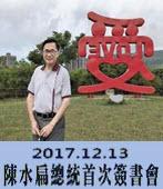 20171213陳水扁總統首次簽書會 - 台灣e新聞