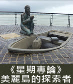 《星期專論》美麗島的探索者 - ◎盧世祥- 台灣e新聞