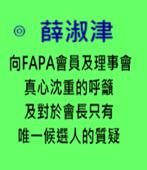 向FAPA會員及理事會真心沈重的呼籲及對於會長只有唯一候選人的質疑 -◎薛淑津- 台灣e新聞