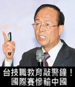 台技職教育敲警鐘!國際賽慘輸中國- 台灣e新聞