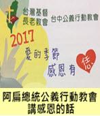 20171119 阿扁總統在台中公義行動教會講感恩的話- 台灣e新聞