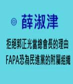 拒絕郭正光當總會長的理由 —— FAPA恐為民進黨的附屬組織 -◎薛淑津 - 台灣e新聞