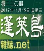 第220期【蓬萊島雜誌 Formosa】電子報- 台灣e新聞