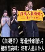 描繪政商貪腐《血觀音》奪最佳劇情片 楊雅?高喊:沒有人是局外人 -台灣e新聞