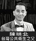 【台灣演義】陳拱北 —— 台灣公共衛生之父-台灣e新聞