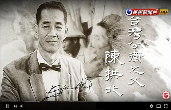陳拱北 —— 台灣公共衛生之父