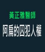 阿扁的囚犯人權 -◎黃正雅醫師 - 大紐約區海外台灣人筆會 - 台灣e新聞