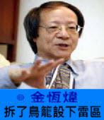 《金恆煒專欄》拆了鳥籠設下雷區- 台灣e新聞