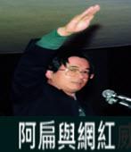 【觀察站】阿扁與網紅-◎費邊社-台灣e新聞