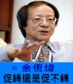 《金恆煒專欄》促轉還是促不轉- 台灣e新聞