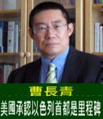 曹長青:美國承認以色列首都是里程碑 - 台灣e新聞