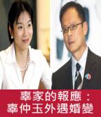 辜家的報應:辜仲玉外遇婚變 - 台灣e新聞
