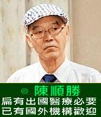 《陳順勝醫師:扁有出國醫療必要 已有國外機構歡迎- 台灣e新聞