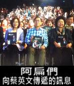 【費邊社】 阿扁們向蔡英文傳遞的訊息- 台灣e新聞