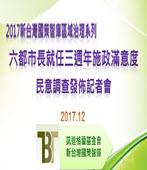 【六都市長就任三年滿意度調查】1712區域治理調查(TBT)- 台灣e新聞