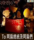 Merry Christmas From Taiwan eNews- 台灣e新聞