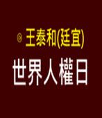 世界人權日 -◎ 王泰和(廷宜) -台灣e新聞