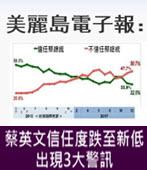 蔡英文信任度跌至新低 出現3大警訊- 台灣e新聞