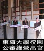 中評鏡頭:東海大學校園公審綠營高官- 台灣e新聞