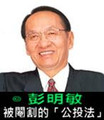 被閹割的「公投法」 ◎ 彭明敏 -台灣e新聞