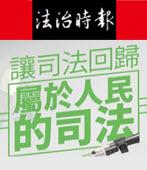[司法改革打假球  系列報導三] 司法敗類多  小英堅持不淘汰 -台灣e新聞