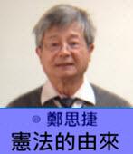 憲法的由來 - ◎鄭思捷 -台灣e新聞