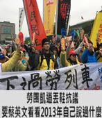 勞團凱道丟鞋抗議 要蔡英文看看2013年自己說過什麼 -台灣e新聞