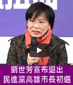 「不能讓市長因支持我受到傷害」劉世芳退選 -台灣e新聞