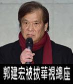郭建宏被拔華視總座 -台灣e新聞