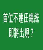 首位不連任總統,即將出現?-台灣e新聞