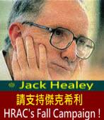 Support HRAC's Fall Campaign!敬請支持傑克希利 人權行動中心募款 -台灣e新聞