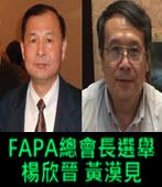 FAPA總會長選舉請支持林欣晉黃漠見-台灣e新聞