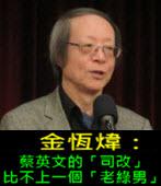 《金恆煒專欄》蔡英文的「司改」比不上一個「老綠男」- 台灣e新聞