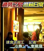 過勞之島 低薪日常-台灣e新聞