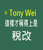 這樣才稱得上是稅改 -◎Tony Wei-台灣e新聞