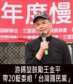 游錫O鼓勵王金平帶20藍委組「台灣國民黨」-台灣e新聞