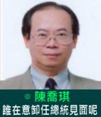 誰在意卸任總統見面呢-◎陳喬琪醫師 -台灣e新聞