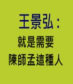王景弘 : 就是需要陳師孟這種人 -台灣e新聞