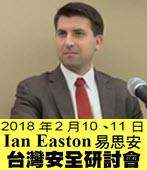 20180210易思安 Ian Easton臺灣安全的研討會 -台灣e新聞