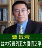 曹長青:台大校長的五大價值之爭 - 台灣e新聞