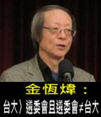 《金恆煒專欄》台大〉遴委會且遴委會≠台大 - 台灣e新聞