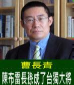曹長青 : 陳布雷長孫成了台獨大將 - 台灣e新聞