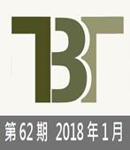 新台灣國策智庫 Brain Trust - 台灣e新聞