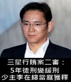 三星行賄案二審:5年徒刑變緩刑 少主李在鎔當庭獲釋- 台灣e新聞
