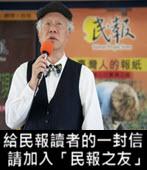 給民報讀者的一封信 請加入「民報之友」- 台灣e新聞