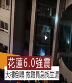 花蓮強震4棟樓傾倒 9死265傷、62人失聯- 台灣e新聞