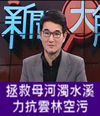 劉建國委員 : 拯救母河濁水溪 力抗雲林空污- 台灣e新聞