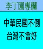 中華民國不倒,台灣不會好 -◎李丁園- 台灣e新聞
